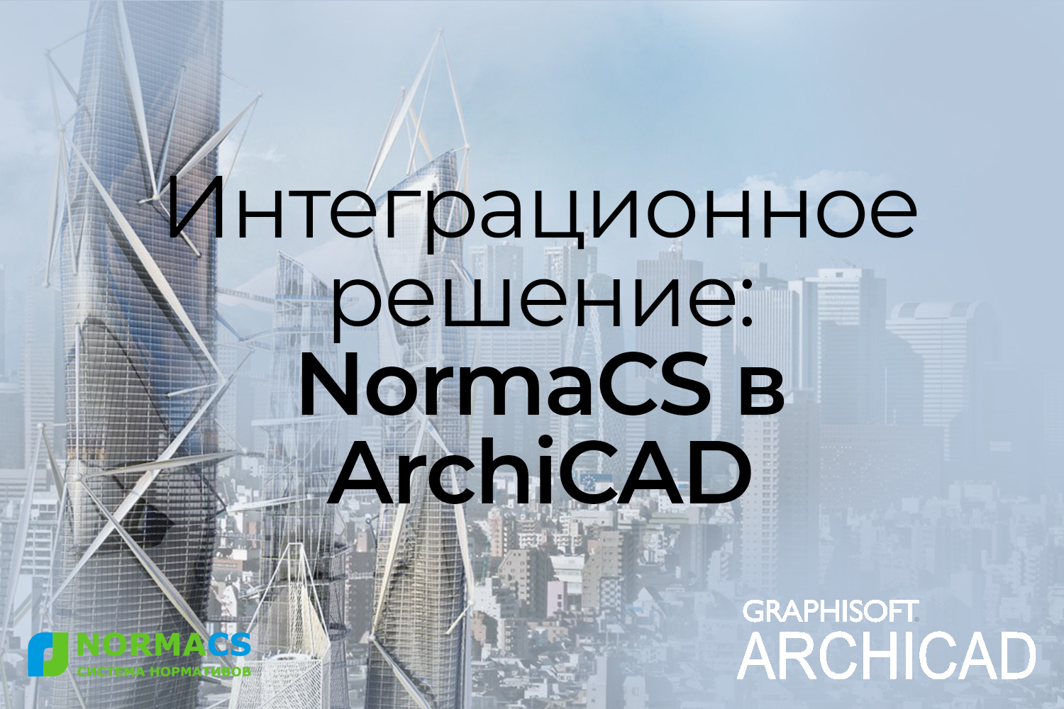 NormaCS v ArchiCAD